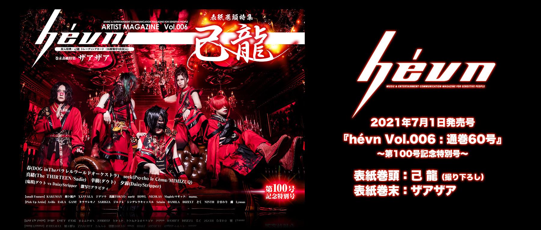 hevn公式サイト